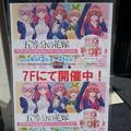 Photos: 五等分の花嫁 POP UP SHOP inアニメイト秋葉原