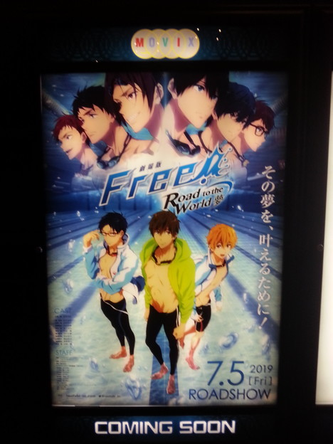 Photos: 劇場版 Free!-Road to the World-夢