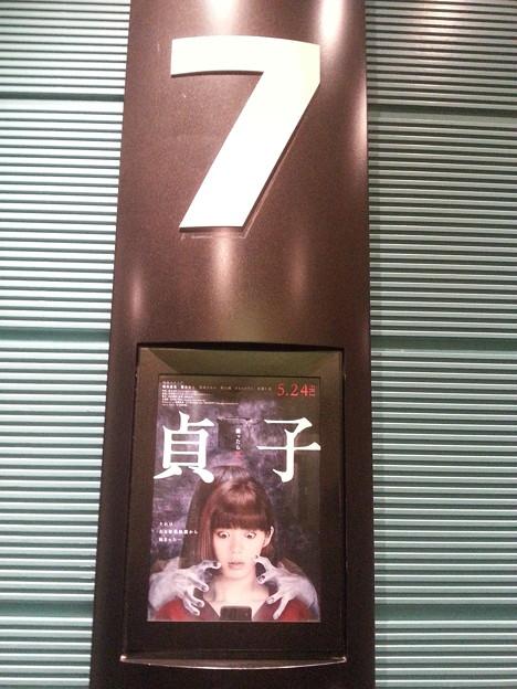 映画 貞子 観てくる(>_<)。