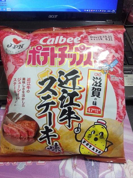 近江牛ポテチ 食べる~o(^o^)o