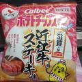 Photos: 近江牛ポテチ 食べる~o(^o^)o
