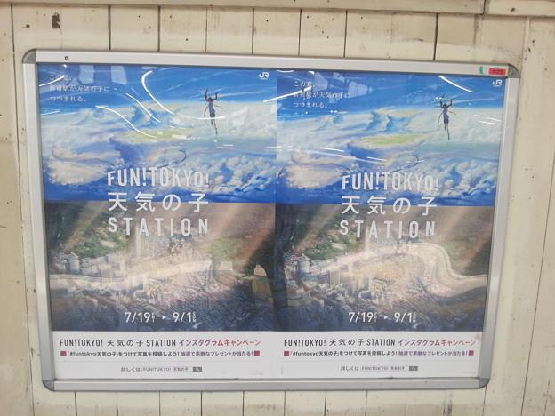 代々木駅  天気の子 広告ポスター