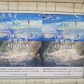 Photos: 代々木駅  天気の子 広告ポスター