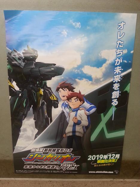 劇場版  シンカリオン  宣伝ポスター