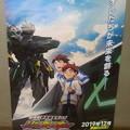Photos: 劇場版  シンカリオン  宣伝ポスター