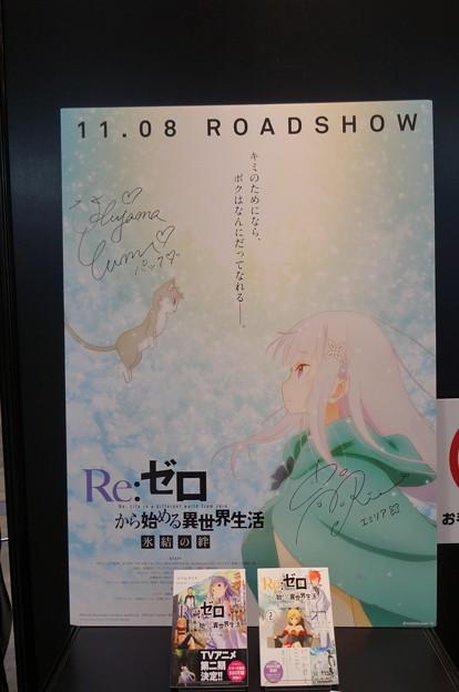 劇場版 Re:ゼロから始める異世界生活 氷結の絆 サイン入りポスター