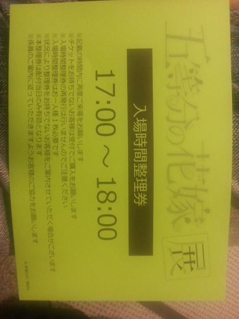 五等分の花嫁展 整理券貰っても 混んでて入れない(>_<)。