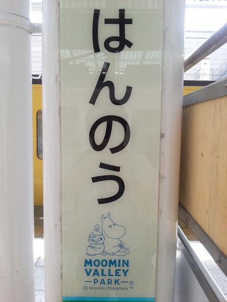 はんのう  ムーミン谷駅
