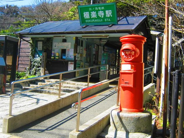 鎌倉 極楽寺駅前丸ポスト 2013年撮影