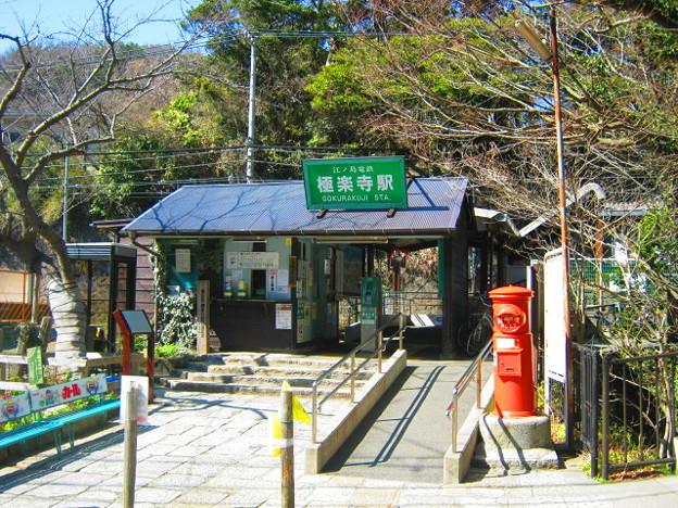 鎌倉 極楽寺駅前丸ポスト2 2013年撮影