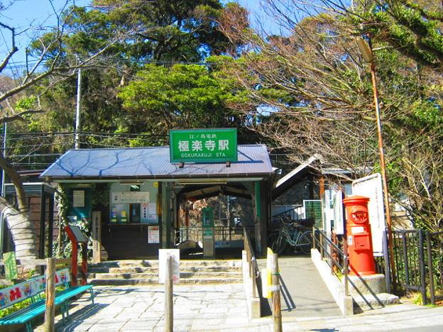 鎌倉 極楽寺駅前丸ポスト3 2013年撮影