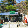 Photos: 鎌倉 極楽寺駅前丸ポスト3 2013年撮影