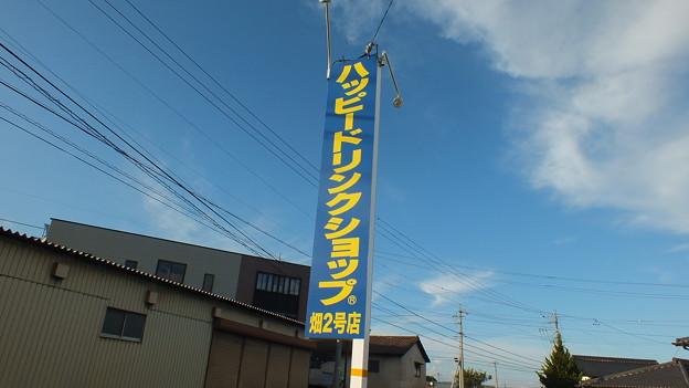 ハッピードリンクショップ イン 長野県 佐久