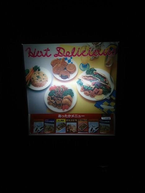 神奈川限定?横浜食品 レトロ自販機
