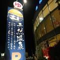 Photos: 北茅ヶ崎駅 近く 丸ポスト 2