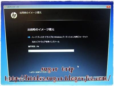 Windows10リカバリ1