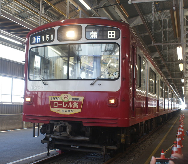 写真: #3091 京浜急行電鉄823F 2018-5-20