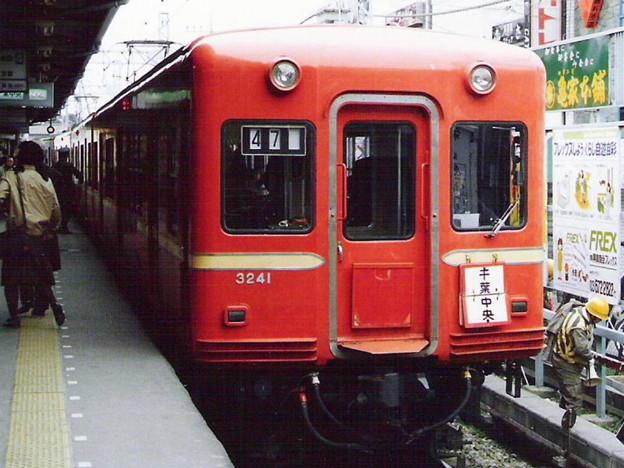 #3241 京成電鉄モハ3241 1988-3-26