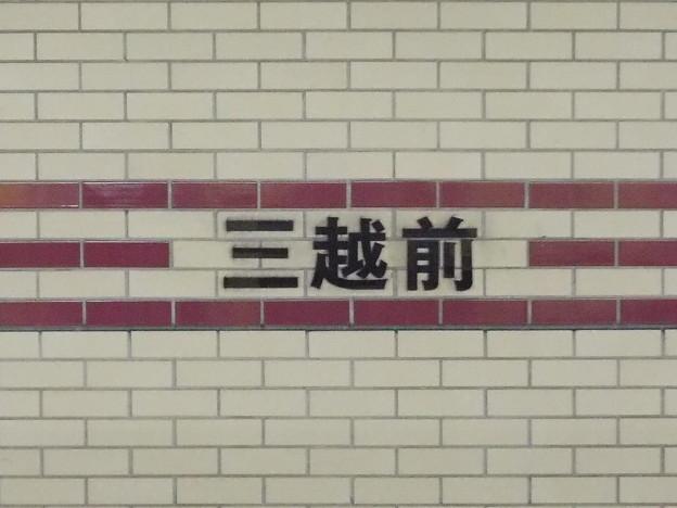 #3254 銀座線三越前駅 駅名標 2018-7-19