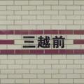 写真: #3254 銀座線三越前駅 駅名標 2018-7-19