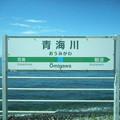 #5446 青海川駅 駅名標 2016-9-4