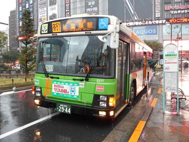 #5480 都営バスP-Z517 2016-9-20