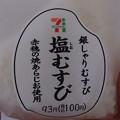 写真: 米食える有り難さ