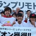 Photos: 祝勝会