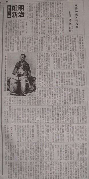 Photos: 『神社新報』足立正聲記事