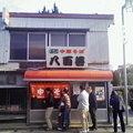 八百善食堂(店舗3)