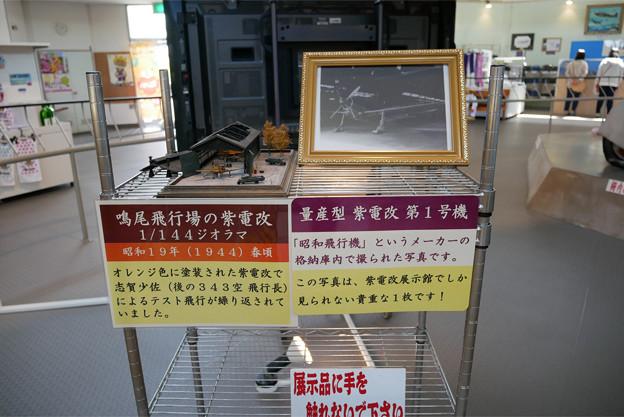 紫電改展示館(11)