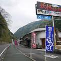 写真: 道の駅 大歩危 (6)