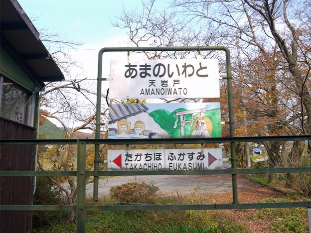 あまてらす鉄道@2014 (11)