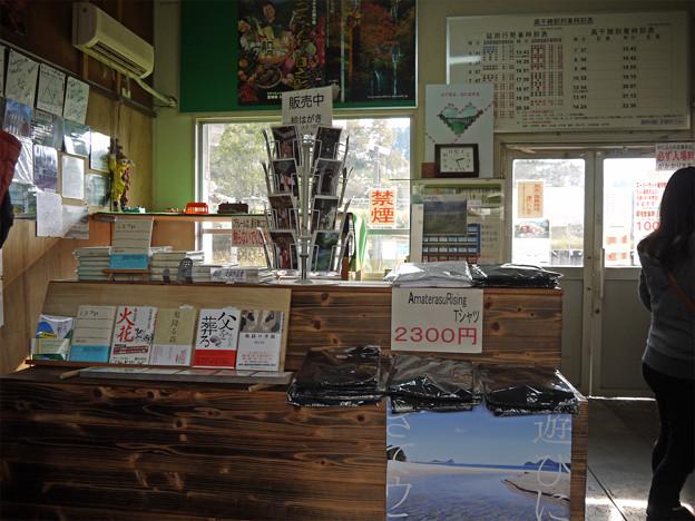 あまてらす鉄道@2014 (5)