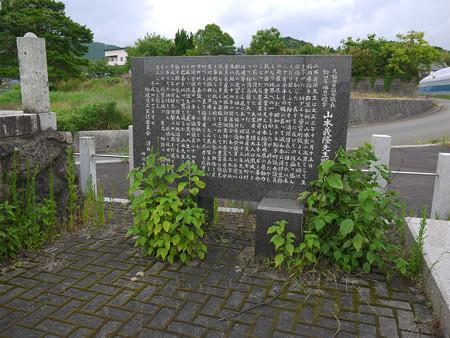 宮若市六郎丸交差点・山本義隆先生壽像 (4)