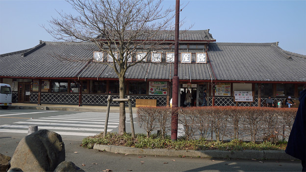 きくち観光物産館 (1)