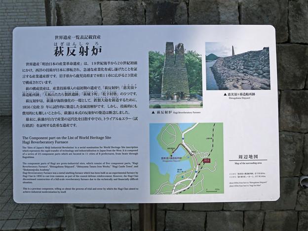 萩反射炉 (2)