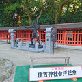 写真: 住吉神社 (4)