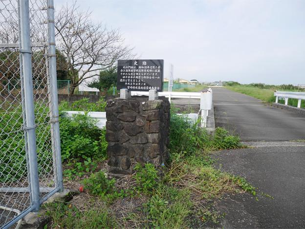 宮崎特攻基地慰霊碑 (1)