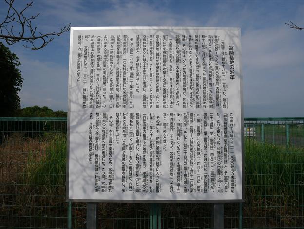 宮崎特攻基地慰霊碑 (4)