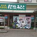 Photos: 道の駅たのうら (2)
