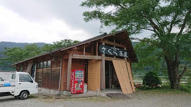 大藤即売所 さくら茶屋 (2)