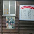Photos: 湯川内温泉 かじか荘 (7)