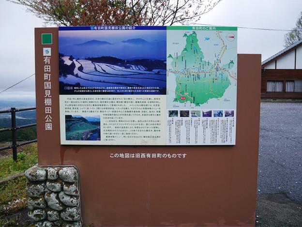 有田町国見棚田公園 (4)