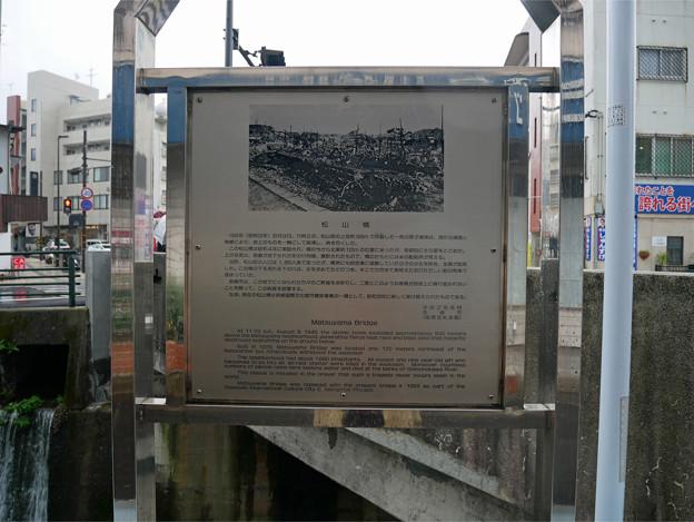 松山橋 (1)