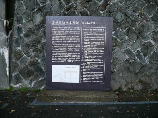 立山防空壕 (3)