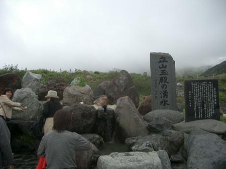 murodou_wakimizu