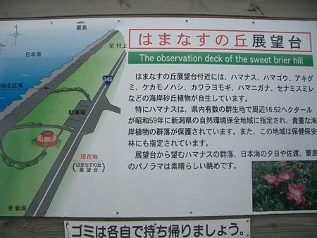 hamanasunooka_setumei