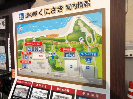 mitinoeki_kunisaki_map