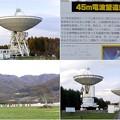 Photos: 野辺山国立天文台